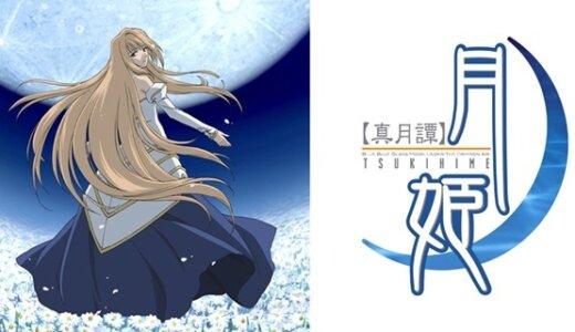 真月譚 月姫|真月谭月姬|Shingetsutan Tsukihime