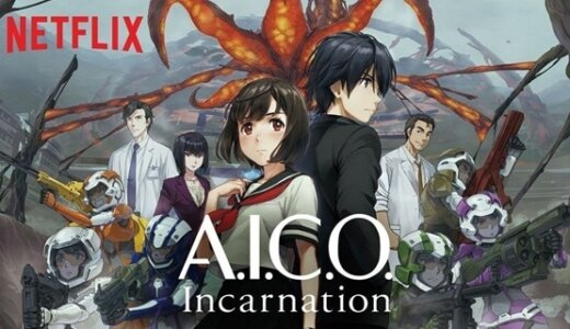 A.I.C.O. -Incarnation- 化身