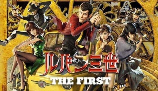 ルパン三世 THE FIRST|Lupin III The First