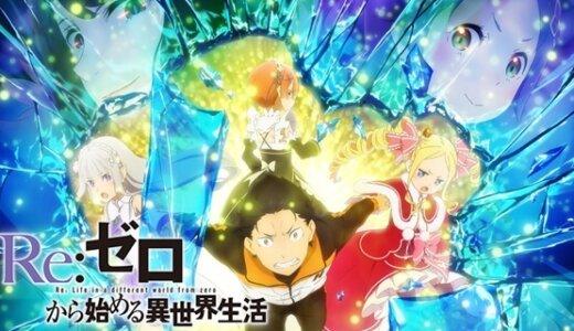 Re:ゼロから始める異世界生活 2nd season Re:从零开始的异世界生活 第二季