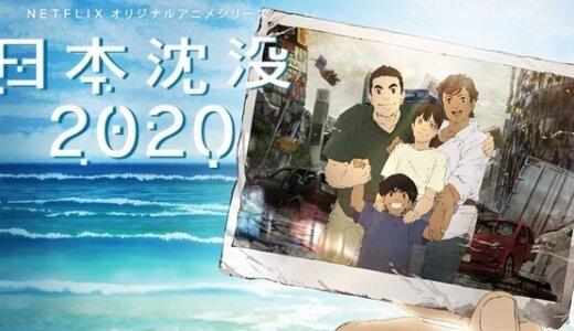 日本沈没2020 日本沉没2020 Japan Sinks: 2020