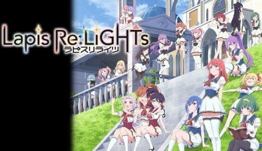 Lapis Re:LiGHTs ラピスリライツ Lapis Re:LiGHTs