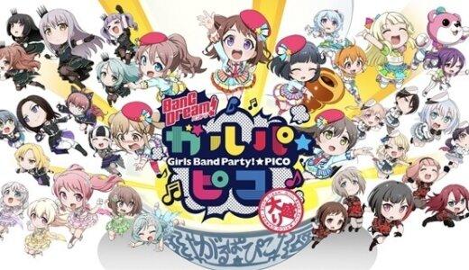 BanG Dream! ガルパ☆ピコ|少女乐团派对!