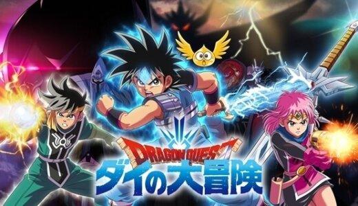 ドラゴンクエスト ダイの大冒険|Dragon Quest