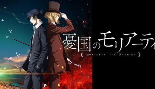 憂国のモリアーティ|Yuukoku no Moriarty|忧国的莫里亚蒂