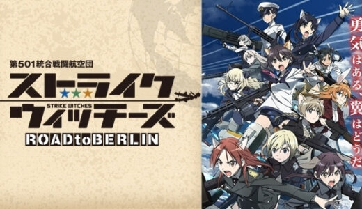 ストライクウィッチーズ ROAD to BERLIN|强袭魔女 通往柏林之路|Strike Witches Road to Berlin