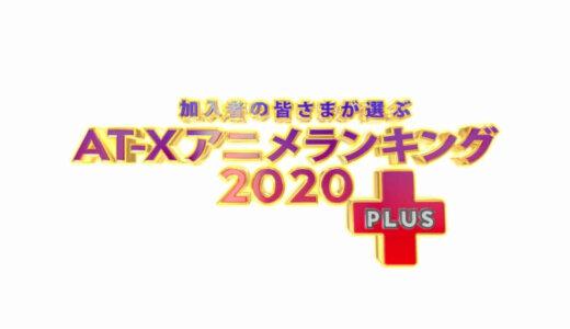 AT-Xアニメランキング2020プラス
