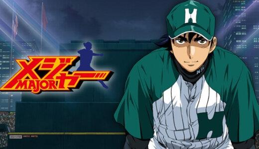 メジャー|棒球大联盟|Major Complete