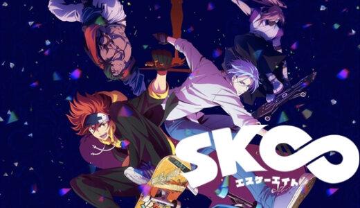 SK∞ エスケーエイト|无限滑板|SK8 the Infinity