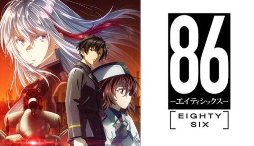 86-エイティシックス-|Eighty-Six|不存在的战区
