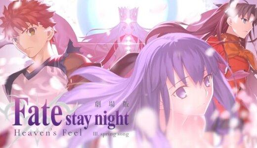 劇場版 Fate/stay night [Heaven's Feel]