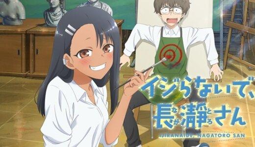 イジらないで、長瀞さん|Ijiranaide, Nagatoro-san