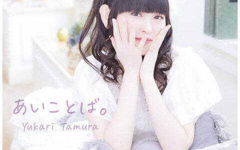 [210428]田村ゆかり 12th アルバム「あいことば。」[320K]