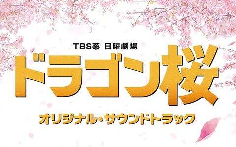 [210609]TBS系 日曜劇場『ドラゴン桜』オリジナル・サウンドトラック/音楽:木村秀彬[Hi-Res→320K]