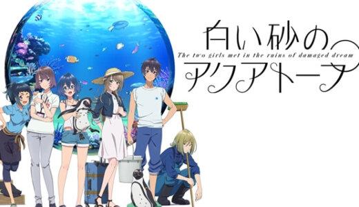 白い砂のアクアトープ|Shiroi Suna no Aquatope|白砂的水族馆