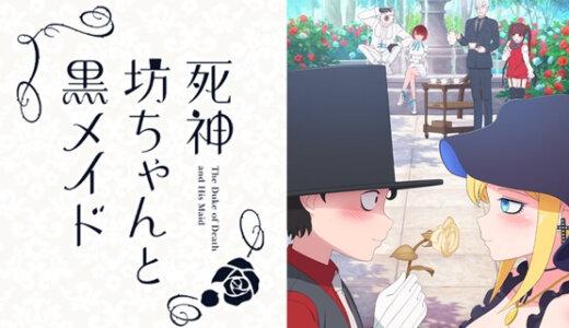 死神坊ちゃんと黒メイド|Shinigami Bocchan to Kuro Maid