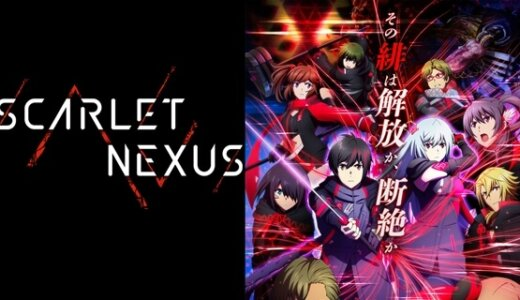 SCARLET NEXUS|绯红结系