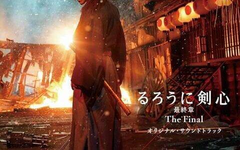 [210423]映画『るろうに剣心 最終章 The Final』オリジナルサウンドトラック/音楽:佐藤直紀[320K]