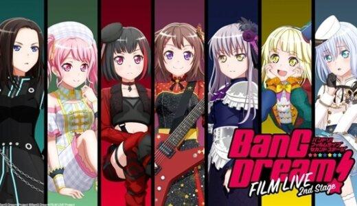 劇場版 BanG Dream! FILM LIVE