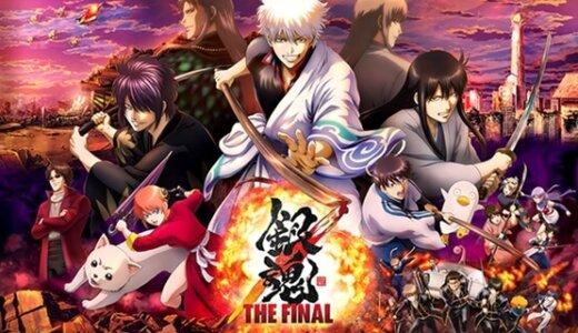 銀魂 THE FINAL|銀魂 THE SEMI-FINAL