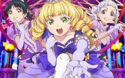 [211020][LoveLive!SuperStar]TVアニメ『ラブライブ! スーパースター!!』挿入歌「ノンフィクション!!/Starlight Prologue」第10話盤/Liella![320K]