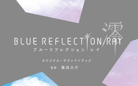 [210922]TVアニメ『BLUE REFLECTION RAY/澪』オリジナル・サウンドトラック/音楽:篠田大介[320K]