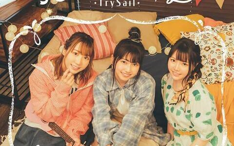 [210915]TrySail 4th Album「Re Bon Voyage」[BD付初回生産限定盤]/麻倉もも・雨宮天・夏川椎菜[320K]