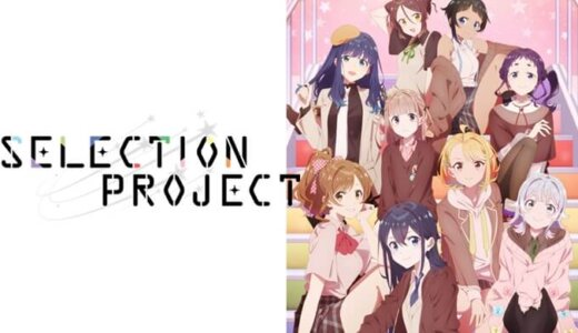 SELECTION PROJECT(セレプロ)