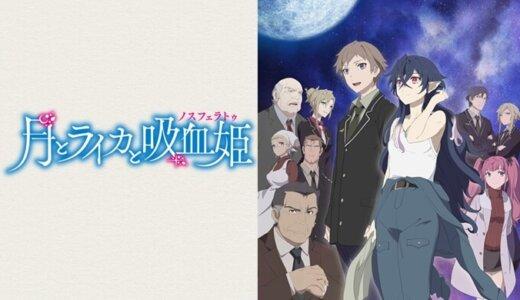 月とライカと吸血姫|Tsuki to Laika to Nosferatu