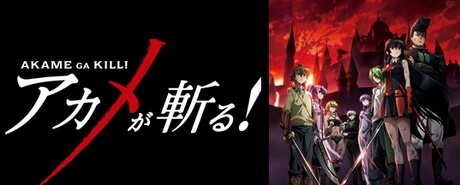 アカメが斬る!|斩·赤红之瞳!|Akame ga Kill!