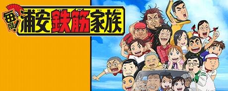毎度! 浦安鉄筋家族|每度!浦安铁筋家族|Maido! Urayasu Tekkin Kazoku