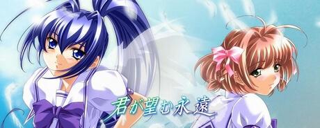 君が望む永遠 ~Next Season~|Kimi ga Nozomu Eien|你所期望的永远
